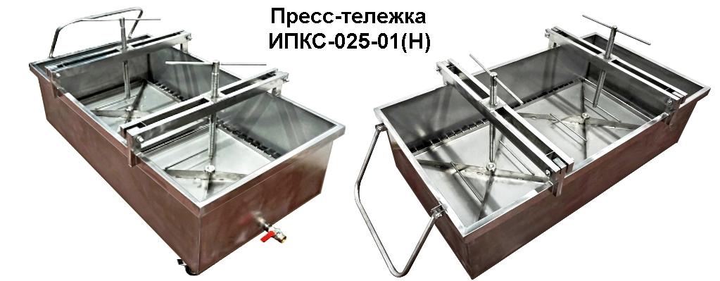 Пресс-тележка для творога и сыра ИПКС-025-01(Н)