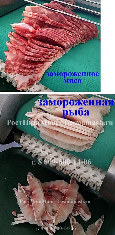 Машина для резки QC-1000 нарезка мороженного мяса и рыбы