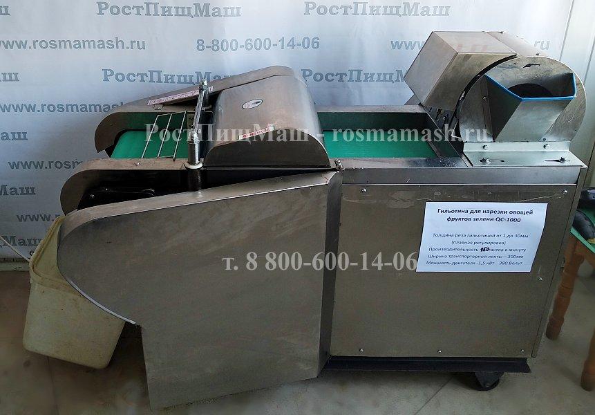 Машина для резки (шинковки) QC-1000