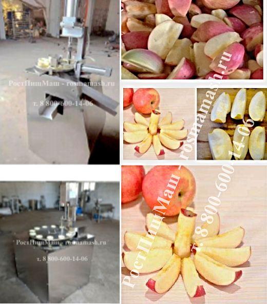 Машина для резки яблок
