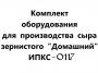 """Комплект сыра зернистого """"Домашний"""" ИПКС-0117,  2000 л/сутки"""