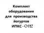 Комплект производства йогуртов ИПКС-0112, 2000 л/сутки