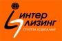 «ИНТЕРЛИЗИНГ» лизинговая компания www.iLeasing.ru