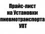 Прайс-лист на Установки пневмотранспорта УПТ