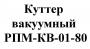 Куттер вакуумный РПМ-КВ-01-80 регулируемый , с мех.мешалкой
