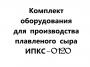 Комплект производства плавленого сыра ИПКС-0120, 2000 кг/смену
